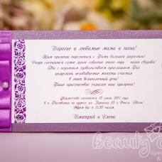 """Приглашение """"Виолетта"""""""
