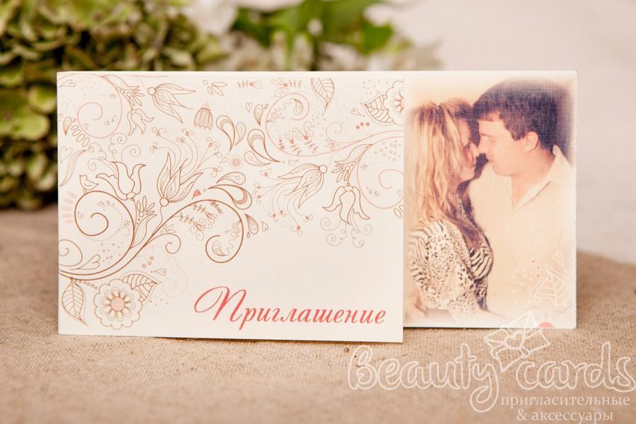 """Приглашение """"Романтика"""""""