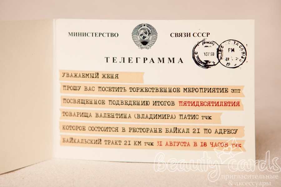 "Приглашение ""Телеграмма"""
