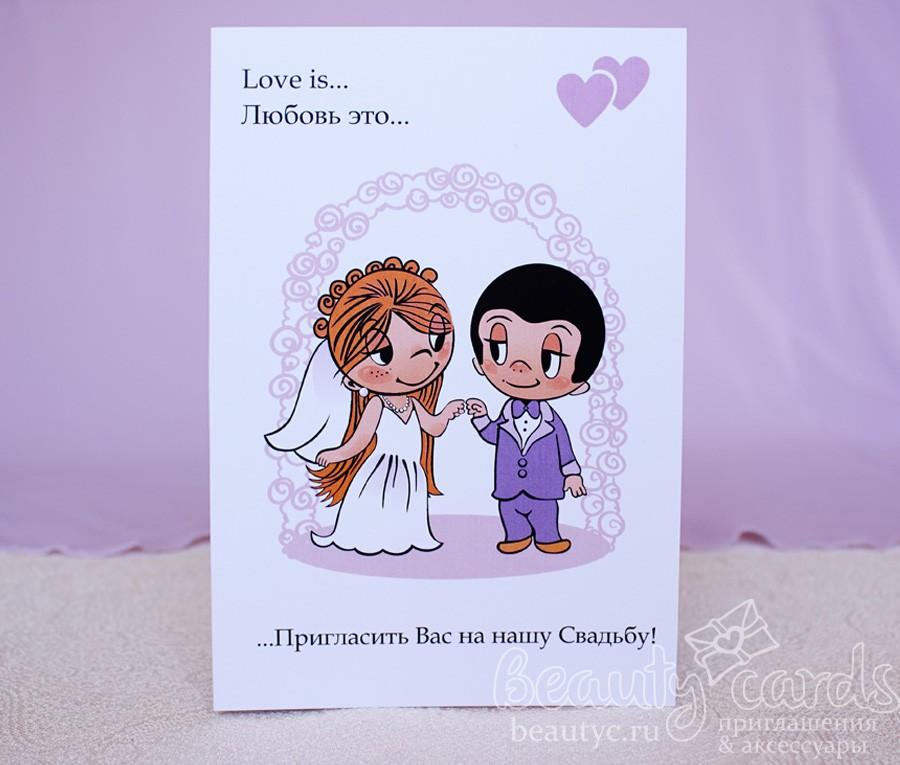 Пригласительный на свадьбу Love is