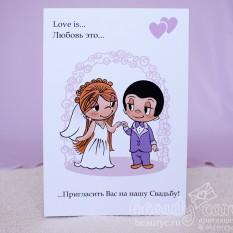 """Приглашение """"Love is"""""""