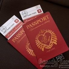 """Приглашение """"Паспорт"""""""