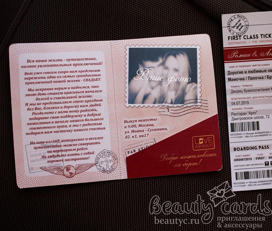 «Паспорт» – оригинальный пригласительный