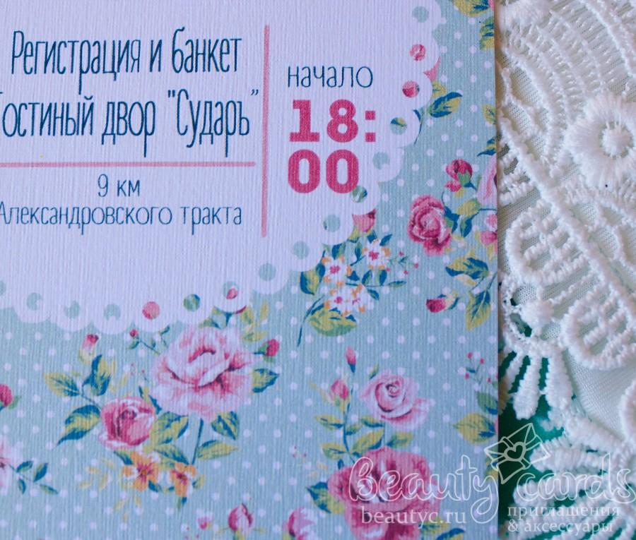 """Приглашение """"Цветущий сад"""""""