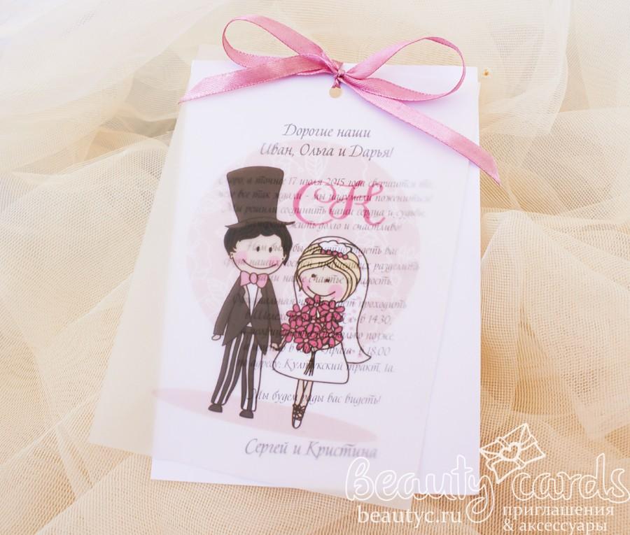 """Приглашение """"Жених и невеста"""""""