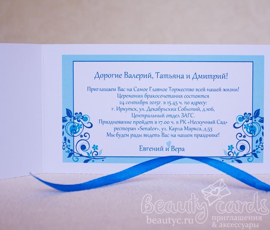 """Приглашение """"Половинки в синем"""""""