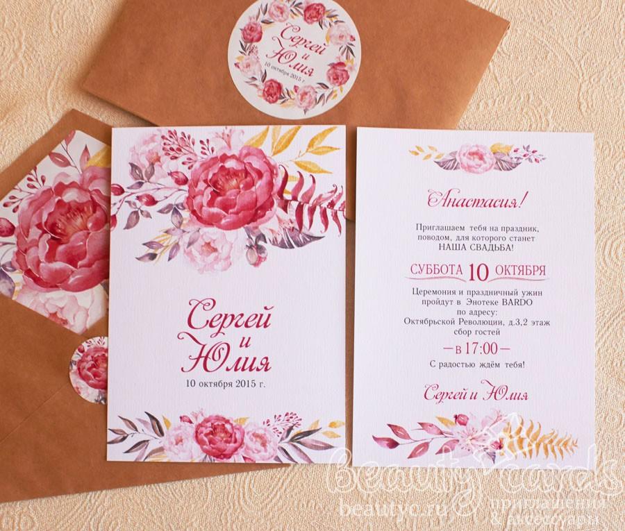 """Приглашение в конверте """"Акварельные цветы"""""""