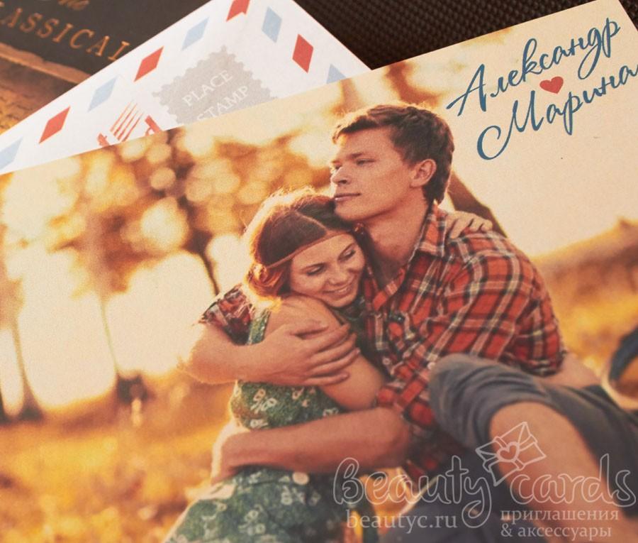 """Приглашение """"Почтовая открытка"""""""