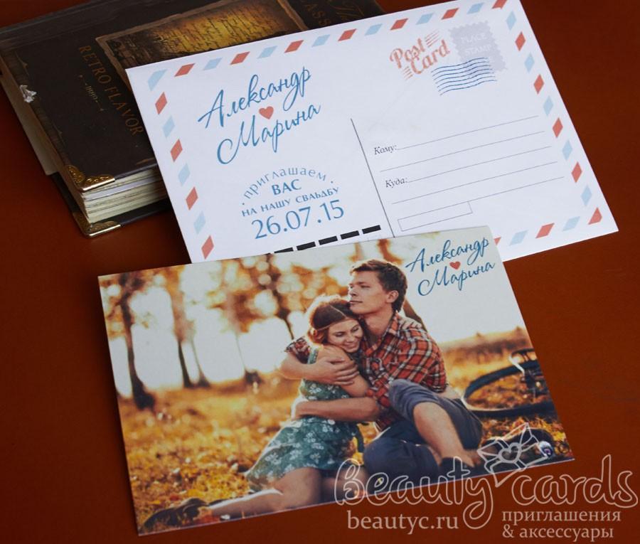 Приглашения в виде открыток