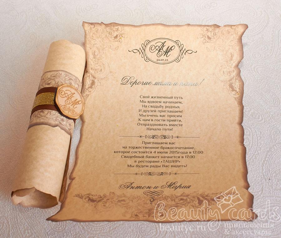 «Свиток каллиграфия» – приглашение-свиток на свадьбу