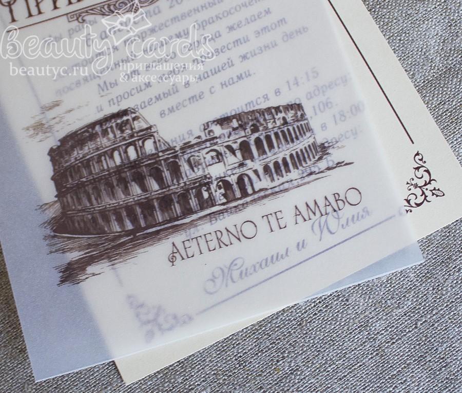 """Приглашение """"Колизей"""""""