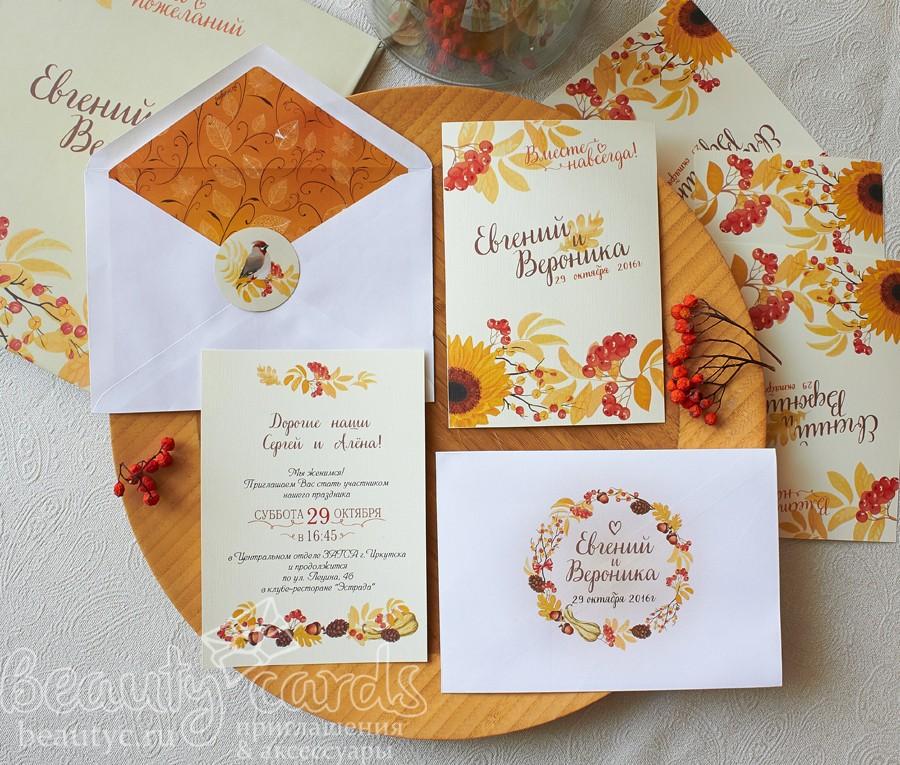 """Осеннее приглашение """"Рябина"""""""