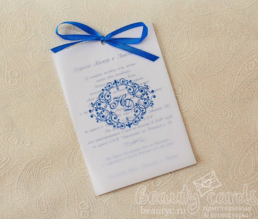 Приглашение Элеганс с калькой в синем цвете