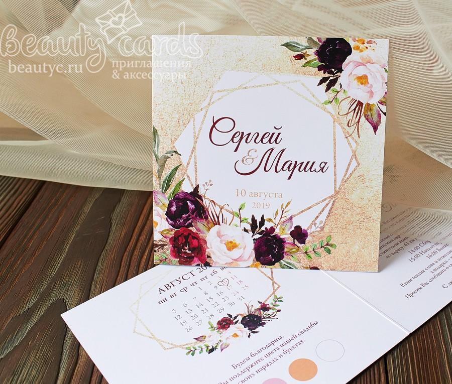 """Приглашение в бордовом цвете """"Марсала"""""""