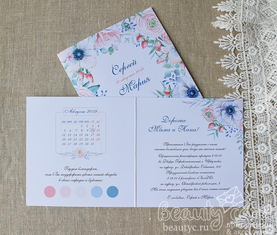 """Приглашение на свадьбу """"Нежный букет"""""""