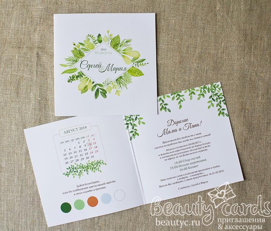 """Приглашение на свадьбу """"Свежая зелень"""""""