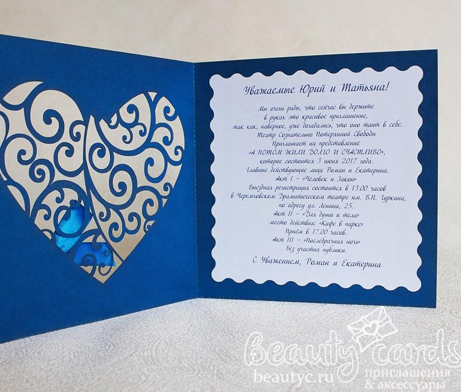 """Приглашение на свадьбу """"Резное сердце"""""""