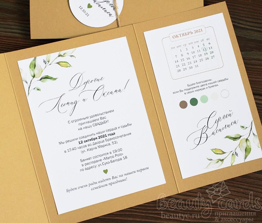 Приглашение в конверте «Каллиграфия крафт»