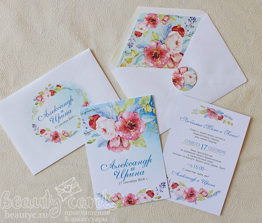 """Приглашение на свадьбу с акварельными цветами """"Аквамарин"""""""
