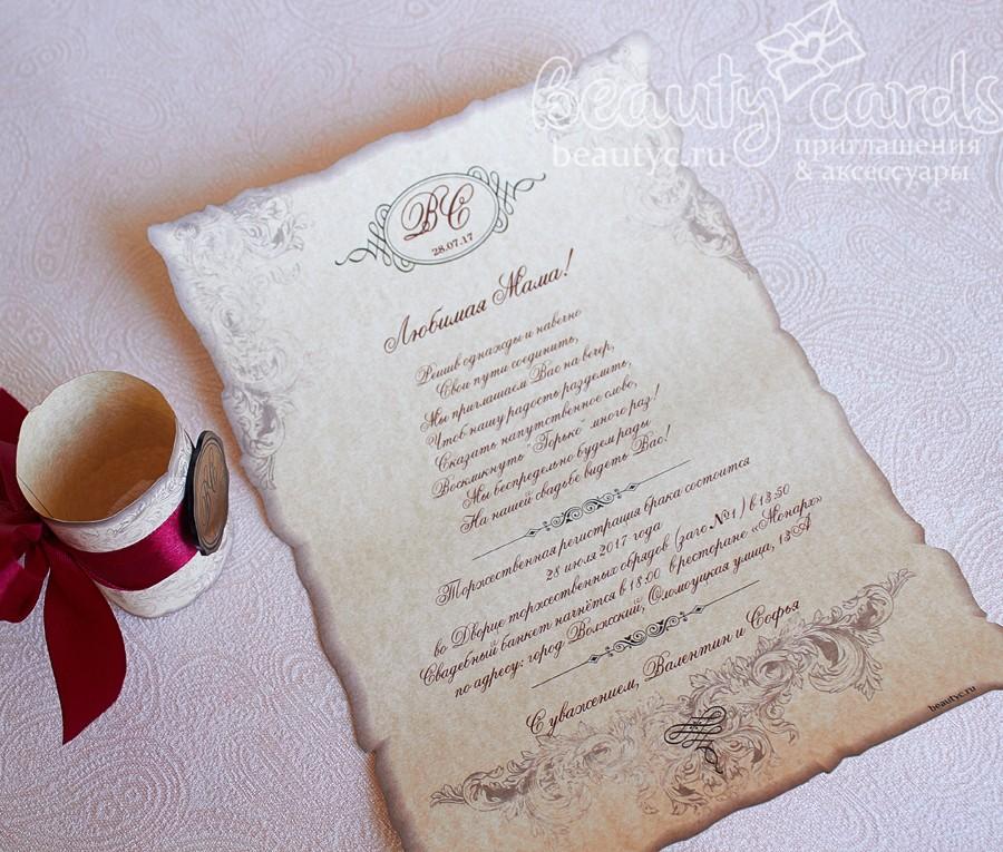 Приглашение свиток с гравировкой, цвет марсала