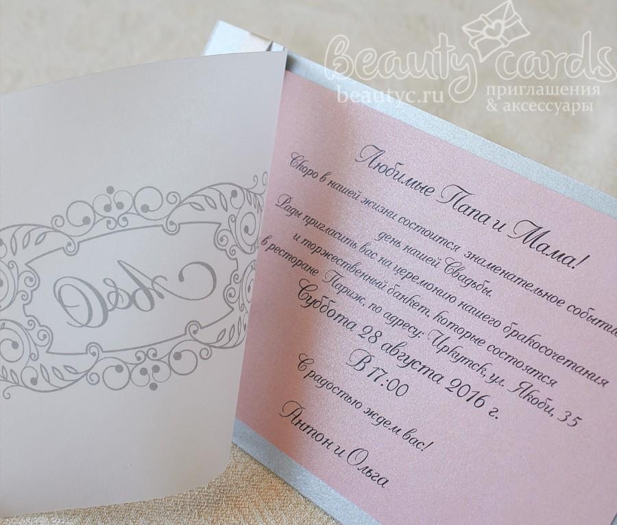 """Приглашение с калькой """"Серебристо-розовый кварц"""""""