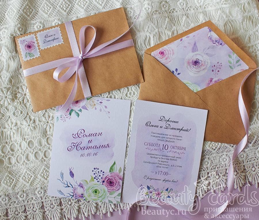 """Приглашение в конверте """"Нежно фиолетовая акварель"""""""