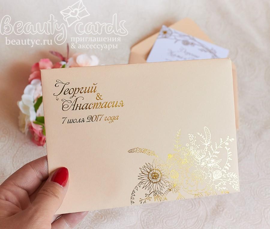 """приглашение в конверте """"Золотой вальс"""""""