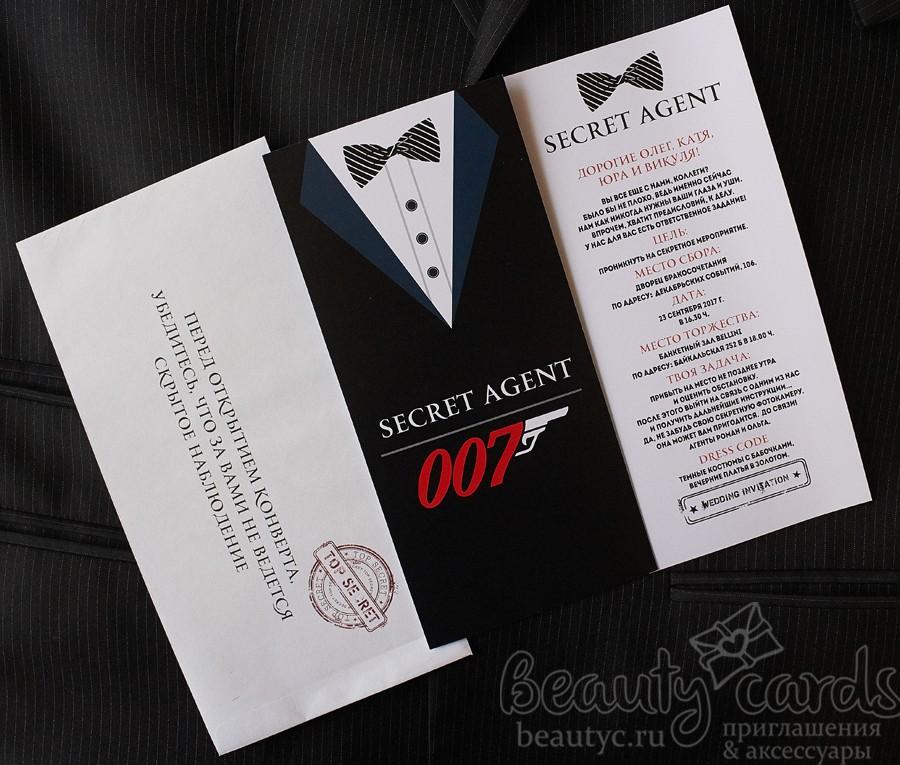 """Приглашение в стиле агента 007 """"Джеймс Бонд"""""""