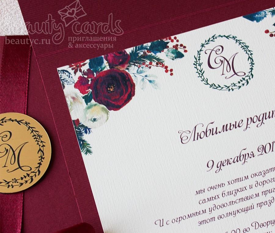 Приглашение в конверте «Бургунд»