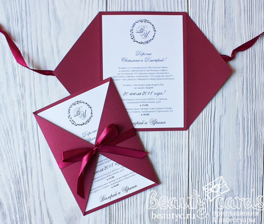Приглашение в цвете марсала «Бордо»
