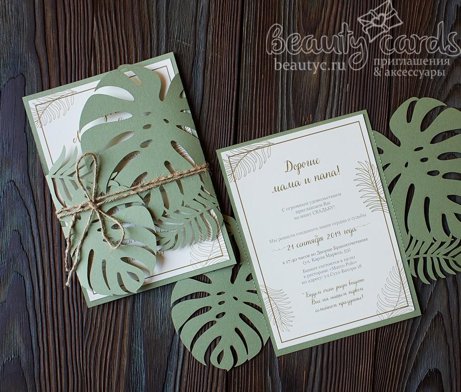 Приглашения в тропическом стиле