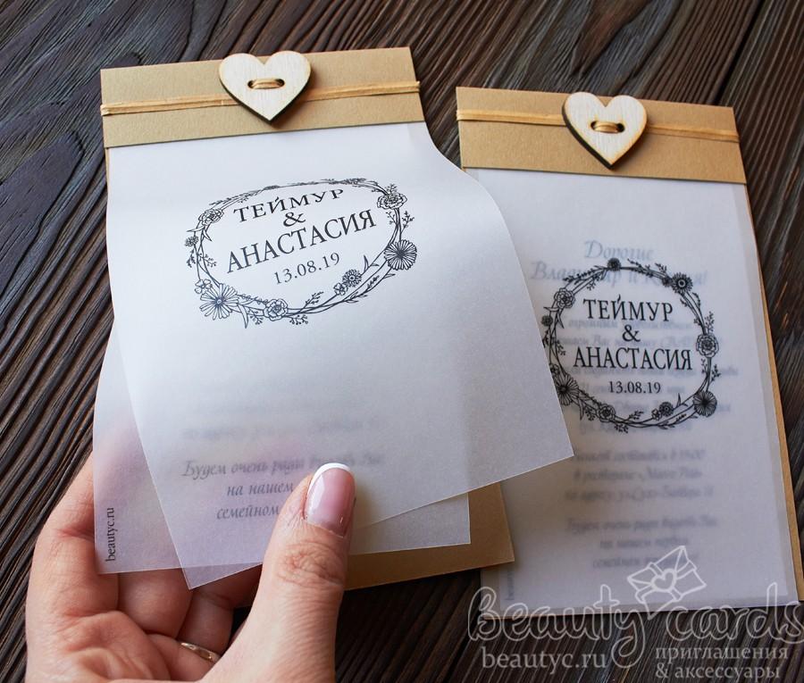 """Приглашение """"Рустик калька"""" с деревянным сердечком"""
