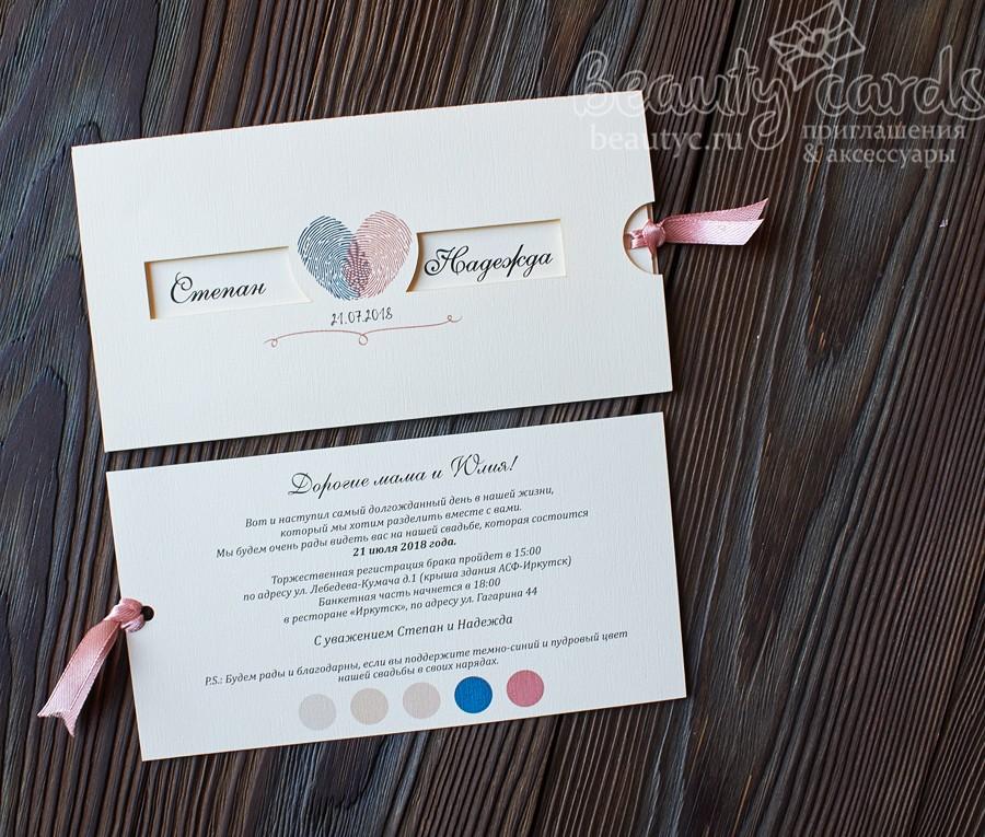 "Приглашение на свадьбу ""Отпечаток"""