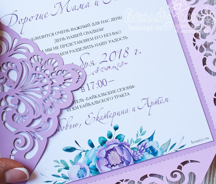 Приглашение с лазерной резкой «Резной конверт фиолет»