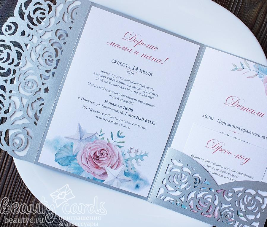 Приглашение в три разворота «Серебряная роза»