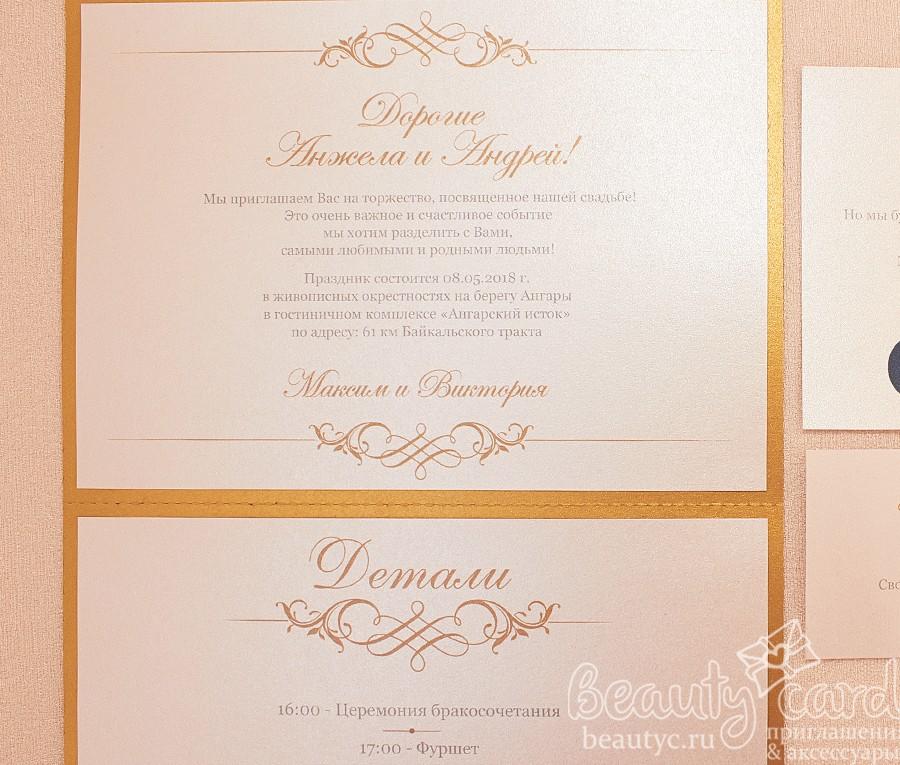 Приглашение в три разворота «Золотая классика»