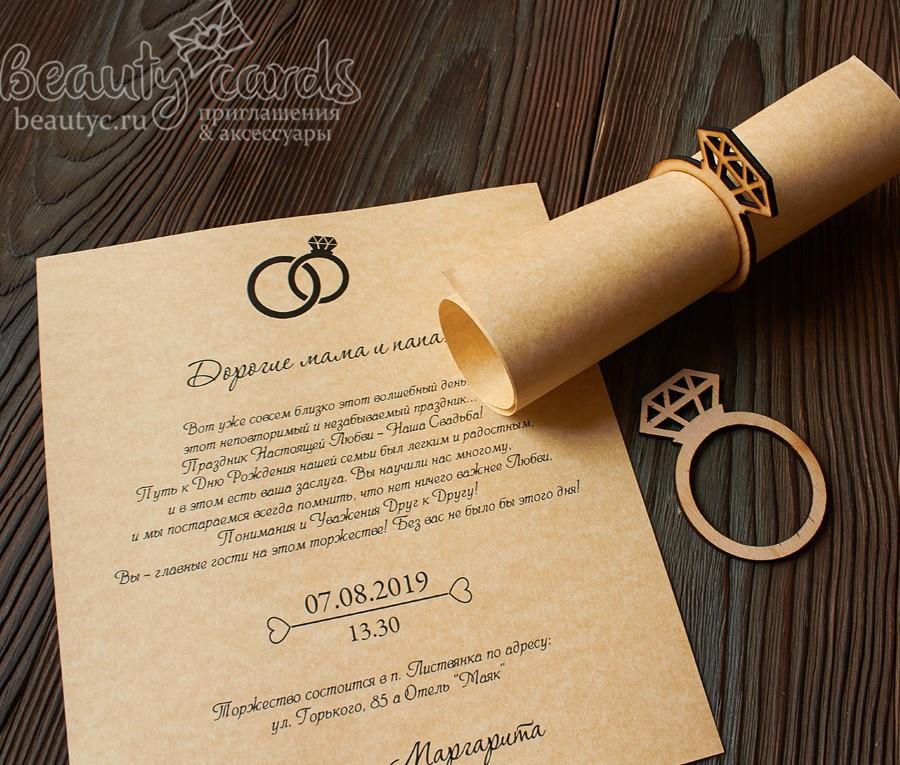 """Приглашение на свадьбу """"Свиток кольцо"""""""