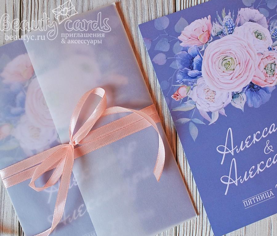 """Приглашение в серо розовом цвете """"Сансет"""""""
