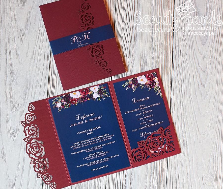 Приглашение в три разворота в цвете марсала