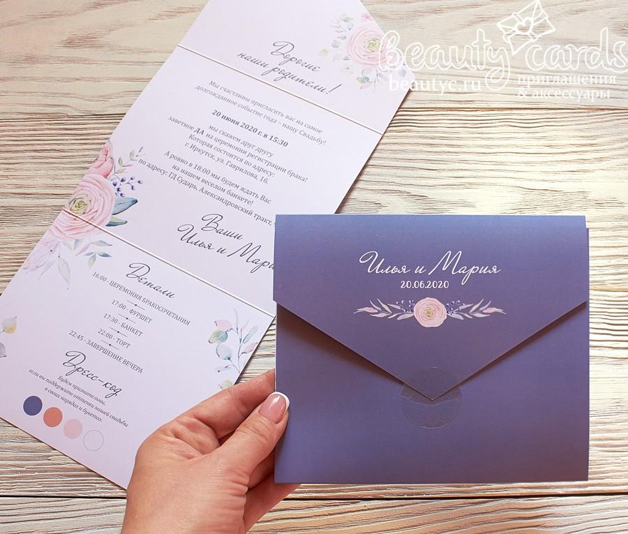 """Приглашение складное """"Сансет конверт"""""""