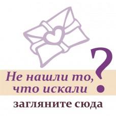 Ваше приглашение