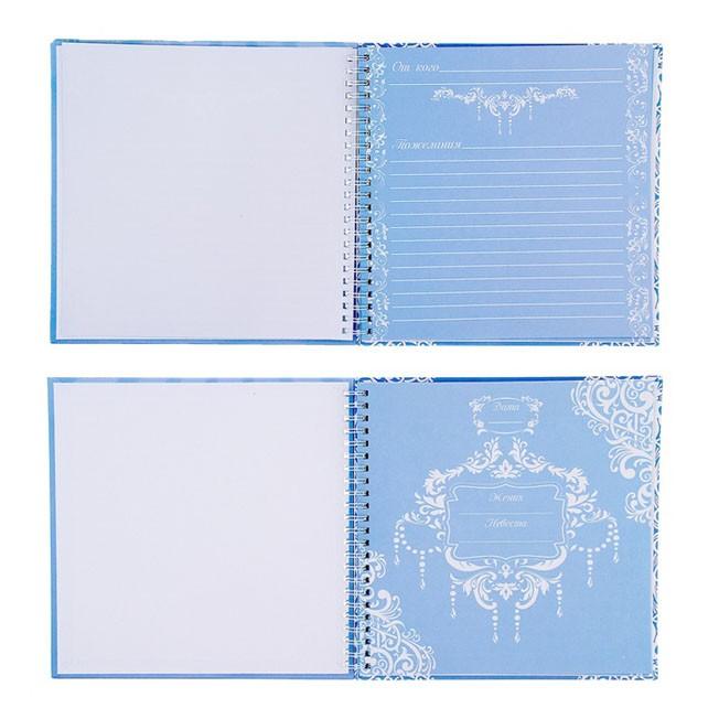 "Книга пожеланий ""Голуби"""