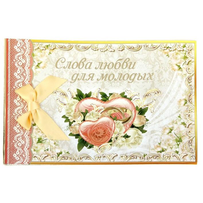 Поздравление на свадьбу по 10 рублей 66
