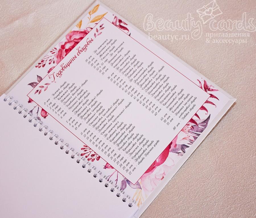 """Книга пожеланий в твердом переплете """"Акварельные цветы"""""""