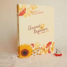 """Книга пожеланий в твердом переплете """"Рябина"""""""