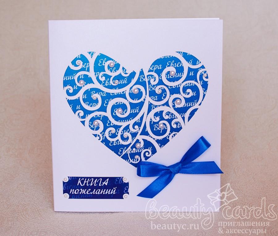 """Книга пожеланий """"Резное сердце в синем"""""""