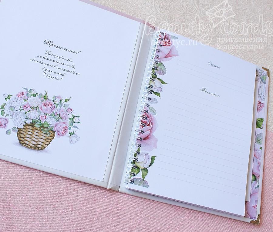 """Книга пожеланий ручной работы в твердом переплете """"Розовые бутоны"""""""