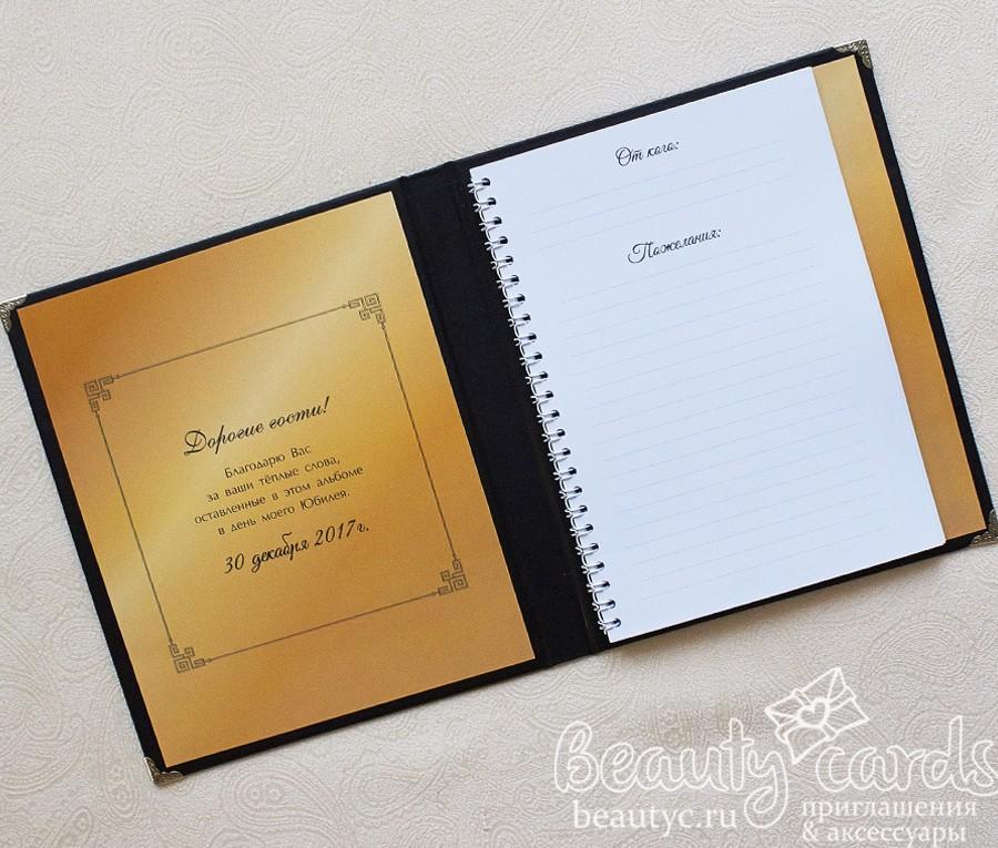"""Книга пожеланий на юбилей """"Беллини"""""""