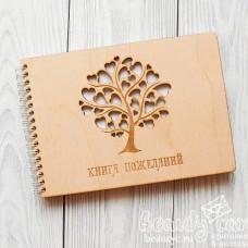 """Книга пожеланий """"Дерево любви"""""""