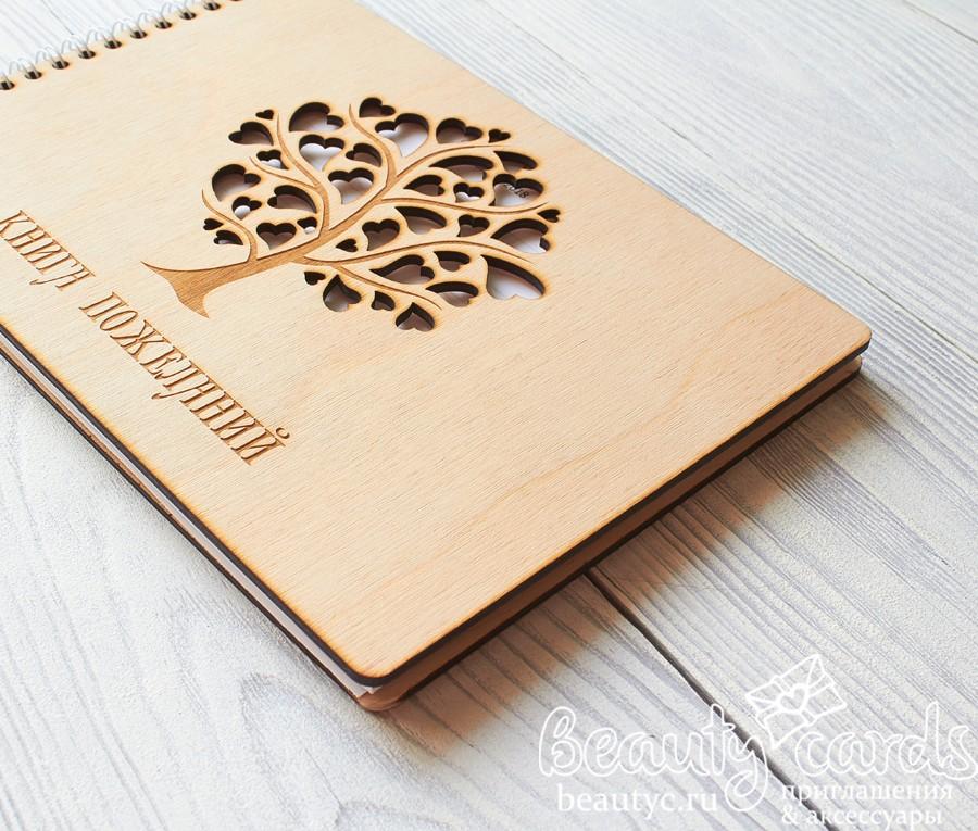 """Книга пожеланий в переплете из фанеры """"Дерево любви"""""""